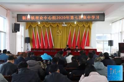 猴桥镇党委理论中心组举行集中学习